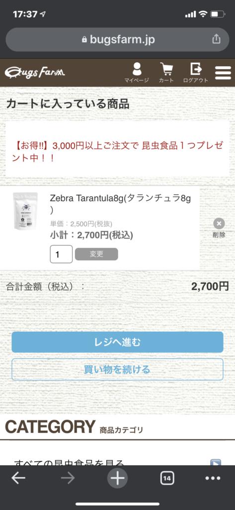 バグズファームで3000円以上購入するとプレゼントがもらえる!